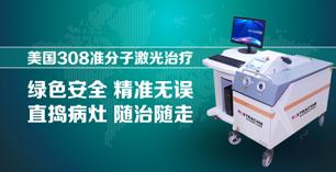 福州中科白癜风研究所权威技术